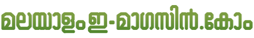 മലയാളം ഇ മാഗസിൻ.കോം | Malayalam's No.1 Online Digital Magazine, malayalamemagazine.com | Free Digital Magazine Store in Malayalam | LIVEStyle Malayalam eMagazine | 100% FREE Online Lifestyle Magazine in Malayalam | Mayilppeeli Malayalam eMagazine | Cultural & Literature Magazine, Spandanam Malayalam eMagazine | Health Magazine | Prayanam, Yathra, Travel and Tourism Magazine | Swapnaveed… Cinema Plus… Film News, Film Reviews, Gozips… Anakkaryam – First Elephant magazine in Malayalam… Free Malayalam Online magazine… മലയാളം ഇ മാഗസിൻ.കോം, മലയാളം വാർത്തകൾ